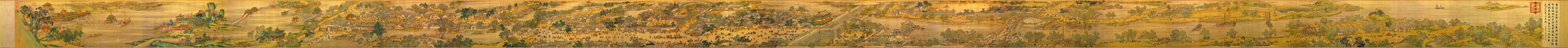Panorama of Along the River During Qingming Festival, an 11-meter handscroll by artists of the Qing court